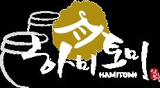 하미토미 로고